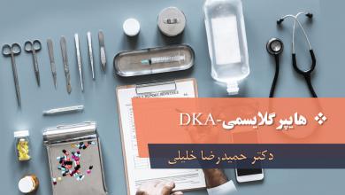 تصویر هایپرگلایمسی و کتواسیدوز دیابتی DKA
