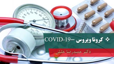 تصویر کرونا ویروس- COVID 19